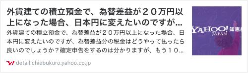 24日_外貨預金02