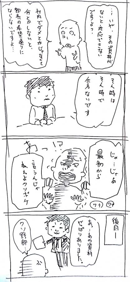 新規ドキュメント 3_17