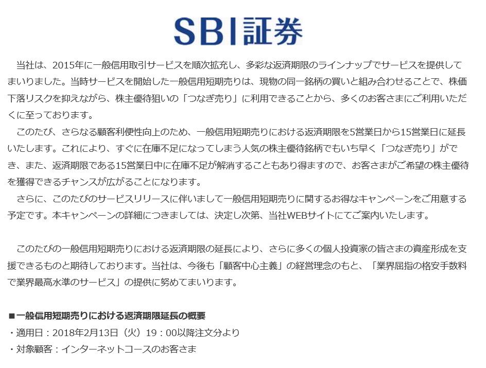 SBI証券繋ぎ15日前から