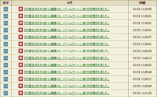 盟主戦12-1