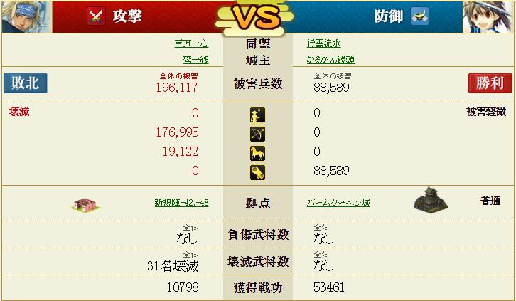 盟主戦1-2