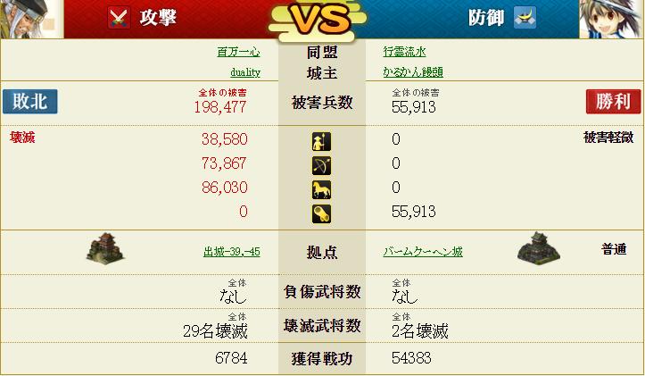 盟主戦1-3