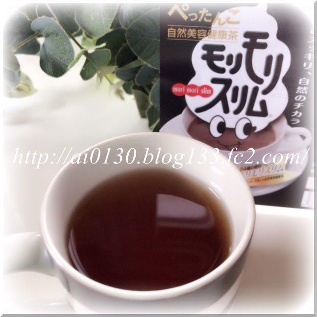 自然美容健康茶「黒モリモリスリム」ホット