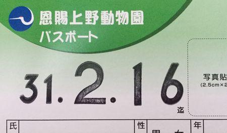20180217_uenozoopass.jpg