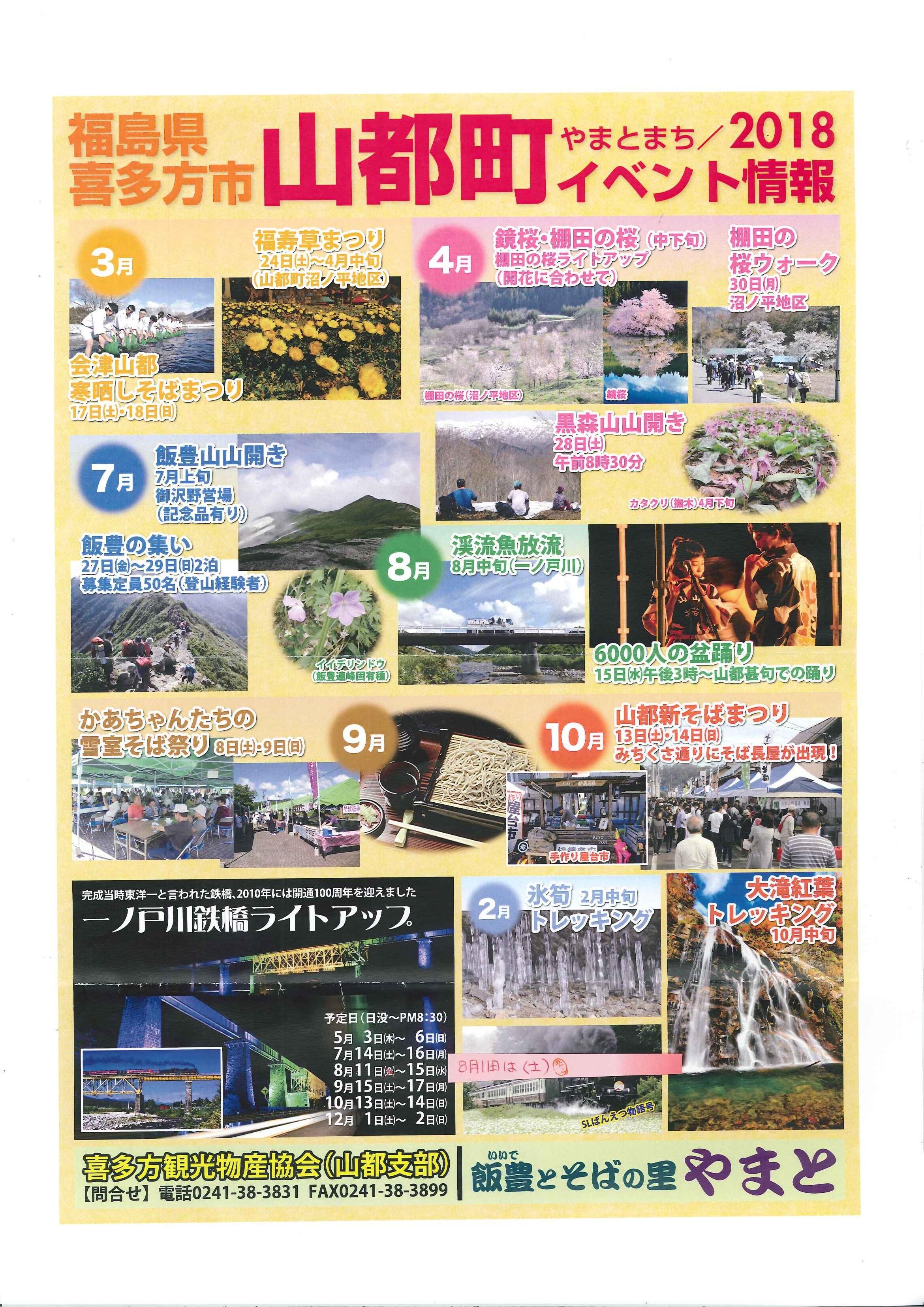 山都町30年度 イベント情報