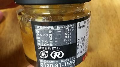 大地のお肉の生姜味噌