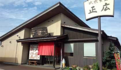 20171102_sanjyo_masahiro001.jpg
