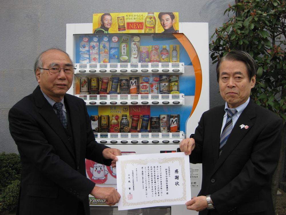 柏原市の『ほのぼのかたしも』に共同募金協力型自動販売機が設置されました!