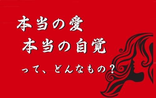 hontou_no_ai.jpg