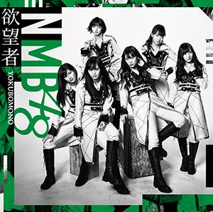NMB48 欲望者 C