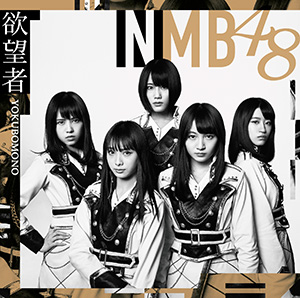 NMB48 欲望者 D