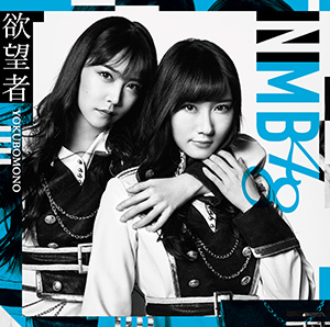 NMB48 欲望者 劇場盤