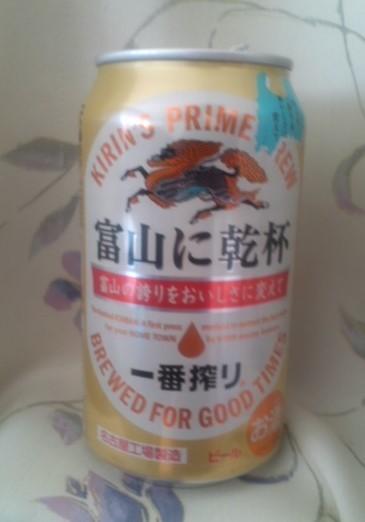 キリン一番搾り 富山に乾杯