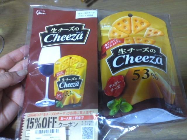 生チーズのCheeza(チーザ)