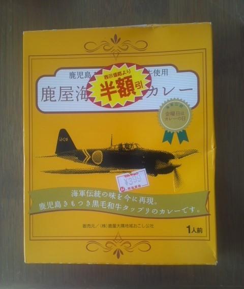 鹿屋海軍航空カレー