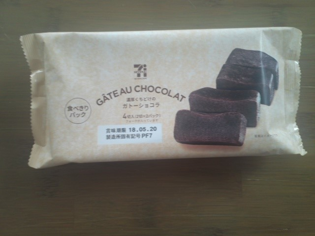 セブンの「濃厚くちどけのガトーショコラ」