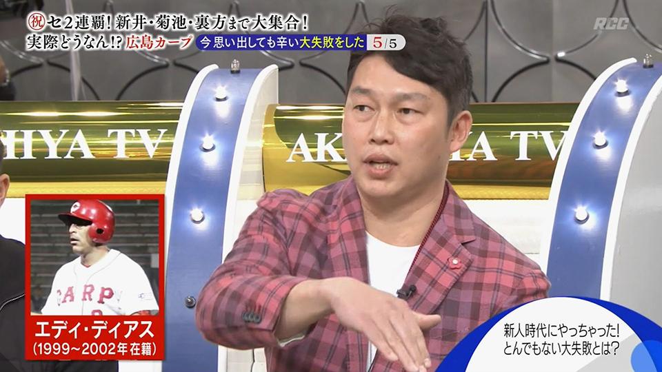 カープ】新井さん、若き日の大失...