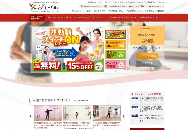 オンライン・エクササイズ動画配信 Fit-Lib