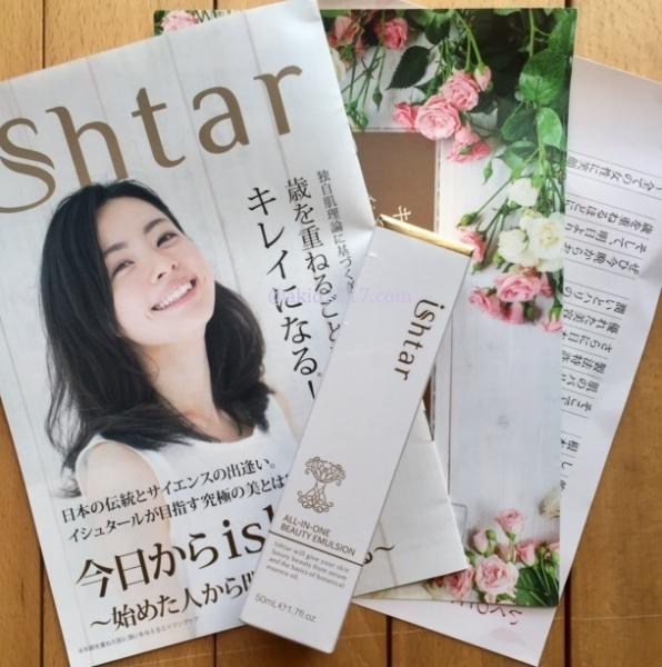 オールインワン美容液【ishtar(イシュタール)】