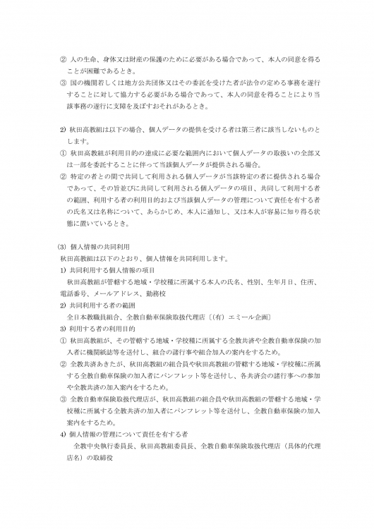 秋田高教組プライバシーポリシー-2