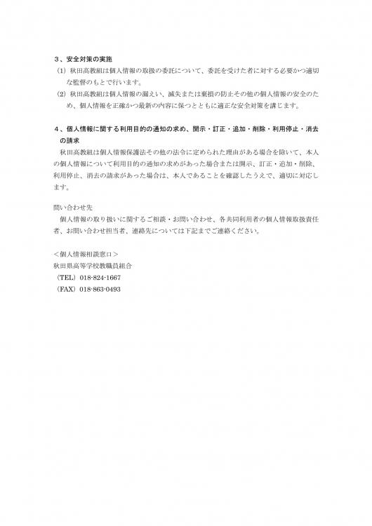 秋田高教組プライバシーポリシー-3