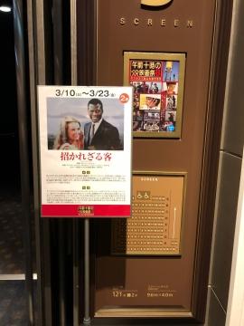 日本橋映画3