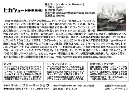 180307HIKASHU_Bcomp.jpg