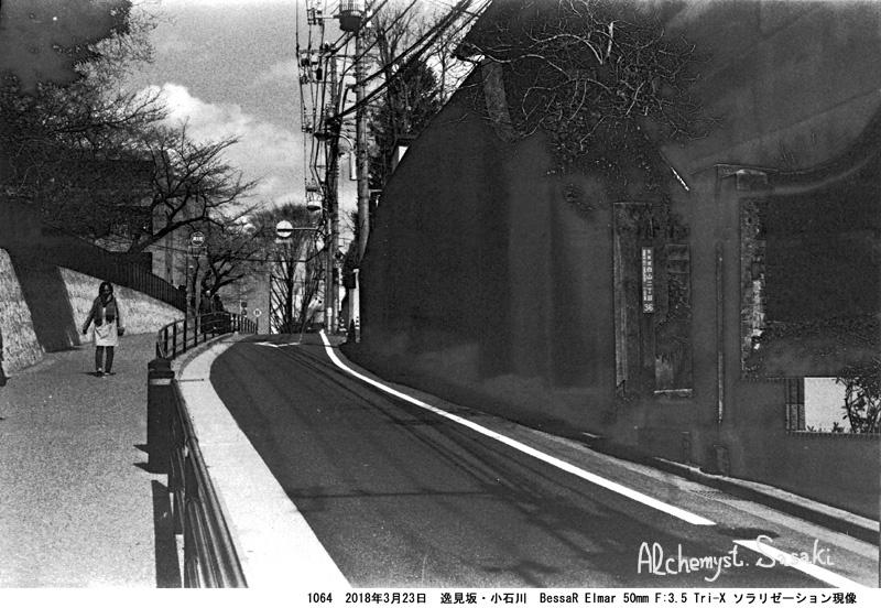 白山から小石川1064 ManRay-9