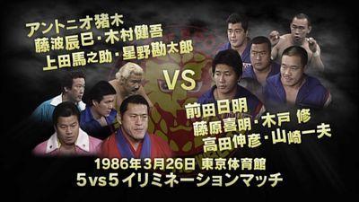 新日 UWF イリミネーションマッチ20180219