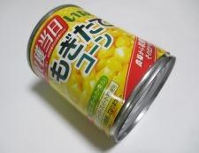 コーン&ベーコン 材料①