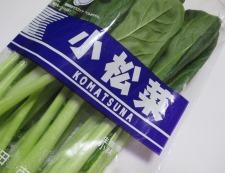 小松菜厚揚げ 材料①