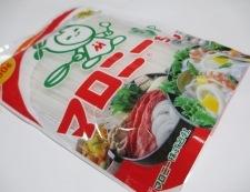 青梗菜とマロニーのスープ 材料②