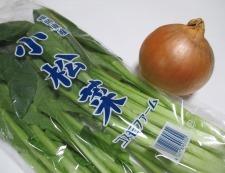 豚こまと小松菜の煮物 材料②