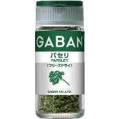 GABANパセリ 説明用写真