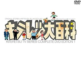 """『キテレツ大百科』ってアニメが""""面白すぎて""""ビックリしたんだが"""