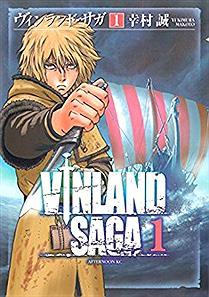 『ヴィンランド・サガ』アニメ化! 面白くなるのか?