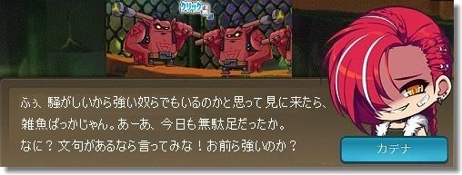カデナ始まり②