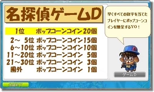 名探偵ゲームDコイン