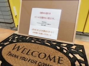 内覧会スタート日のお知らせ
