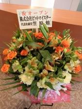 ㈱ビットマイスター 笠原社長!!ありがとうございます!