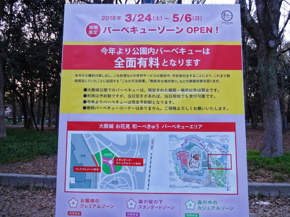 大阪城DSC00811