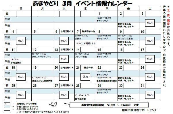 イベントカレンダー3月ブログ用