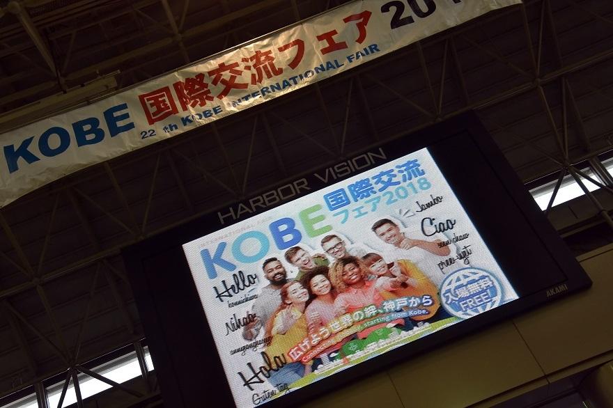 神戸国際・ダイ (1)