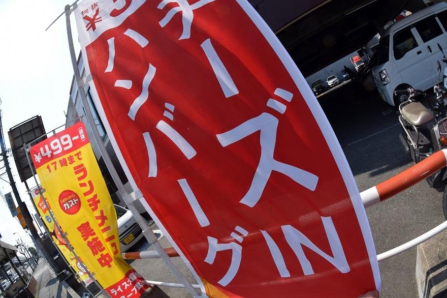 ガスト・春18 (6)