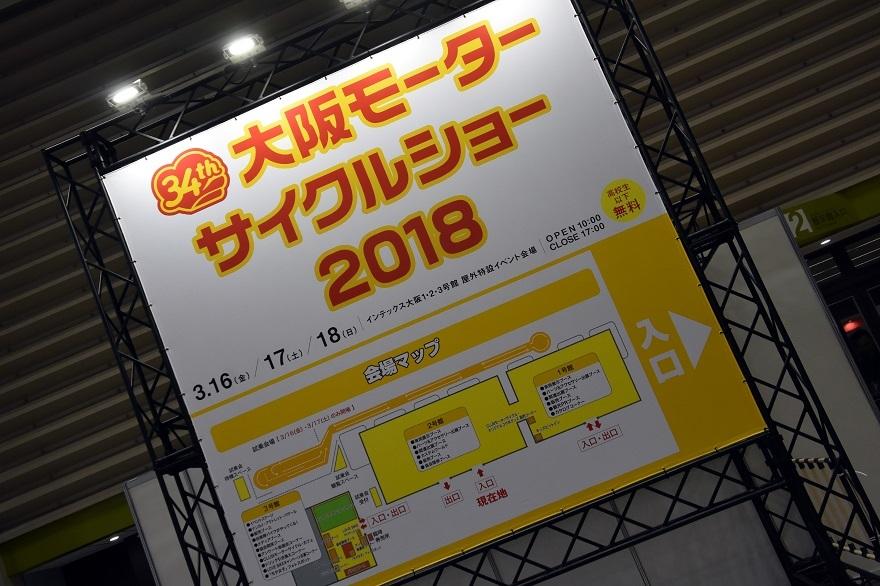 大阪モタ2018 (1)