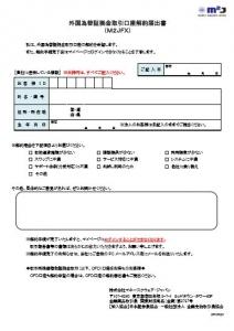 マネースクウェア・ジャパンFXの解約方法のQ&A画面