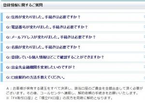 SBI FX解約方法のQ&A画面