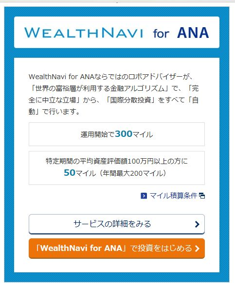 WEALTH NAVIの説明