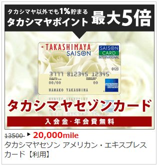 すぐたま_タカシマヤセゾンカード案件
