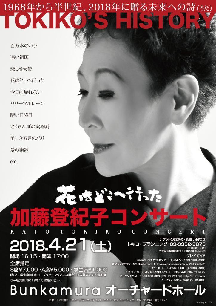 加藤登紀子ツアー 表